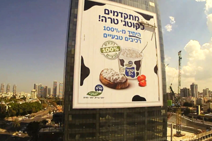 Israeli Road Advertisment for Tara